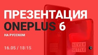 Презентация Oneplus 6 и Bullets wireless на русском