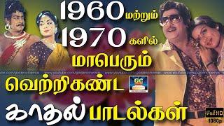 1960s-1970s Tamil Kadhal Padalgal