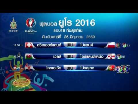 เรื่องเล่าเช้านี้ โปรแกรมบอลยูโร 2016 ประเดิม 3 คู่แรกรอบน็อกเอาท์ 16 ทีมสุดท้าย วันที่ 25 มิ.ย.59