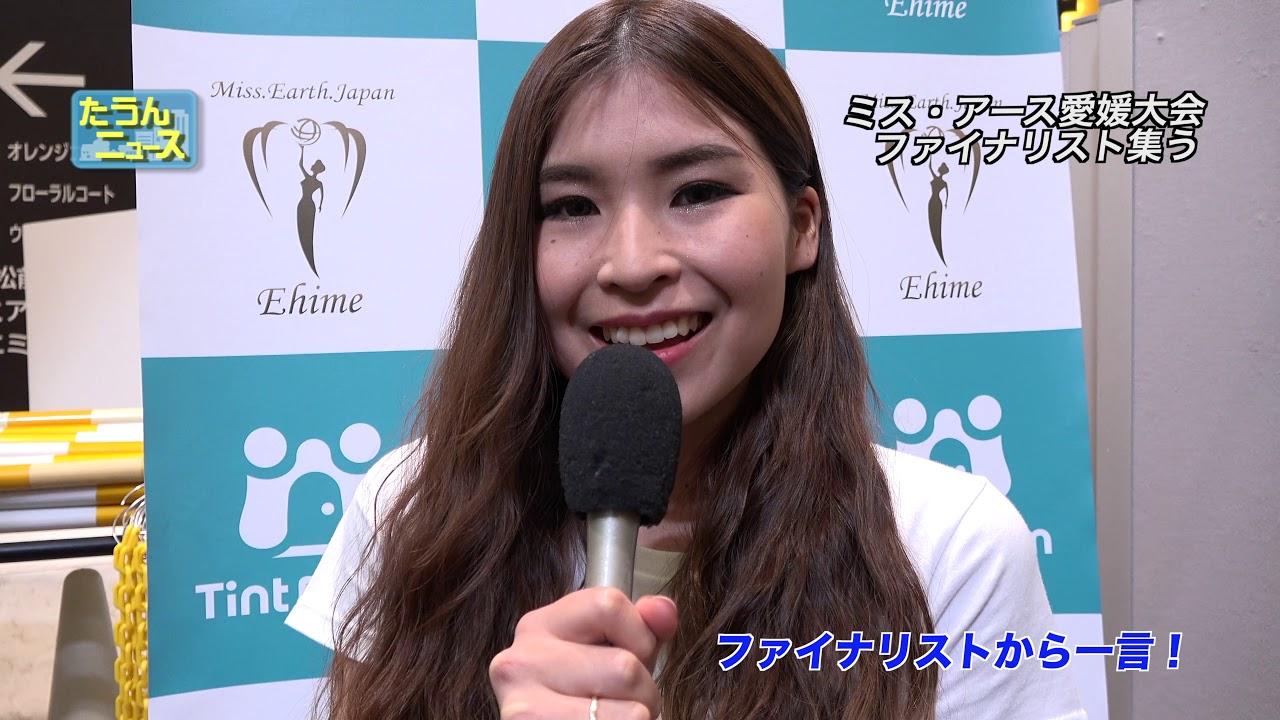 【4K】たうんニュース2019年4月「ミス・アース愛媛大会ファイナリストお披露目」