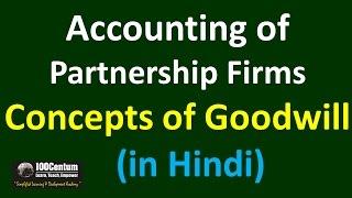 Goodwill in Partnership Accounting (in Hindi)