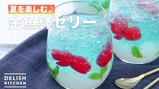 夏を楽しむ♪金魚鉢ゼリー | How To Make Gold Fish Bowl Jelly thumbnail