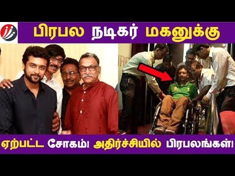 பிரபல நடிகர் மகனுக்கு ஏற்பட்ட சோகம்! அதிர்ச்சியில் பிரபலங்கள்! | Tamil Cinema | Kollywood News |