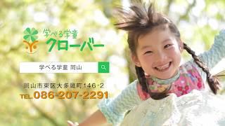 岡山県学べる学童クローバー thumbnail