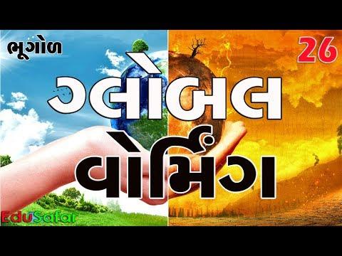 Global Warming Geography in Gujarati