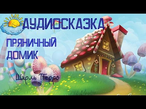 Сказка-мультфильм Пряничный домик. Детская сказка на ночь.