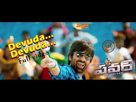 Power Full Video Songs  Devuda Devuda Full Song  Raviteja, Hansika, Regina Cassandra