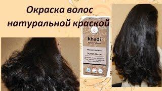 Натуральная краска для волос(Моя группа вконтакте http://vk.com/club55588645 Офицальный сайт Khadi www.khadi.com.ua Органическая краска для волос Khadi