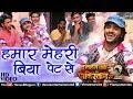 Pradeep Pandey ''Chintu'' का हिट VIDEO SONG | Hamar Mehari Biya Pet Se | Latest Hit Bhojpuri Song