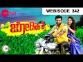 jodi hakki   ಜೋಡಿ ಹಕ್ಕಿ episode   342 webisode 14 jun 2018 zeekannada serial