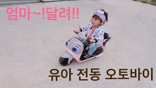 [놀이육아]유아전동오토바이#주디오토바이#31개월아기콧바…