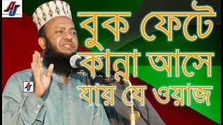 Maulana Abul Kalam Azad Bashar যে ওয়াজ শুনে কান্নায় বুক ফেটে যায়