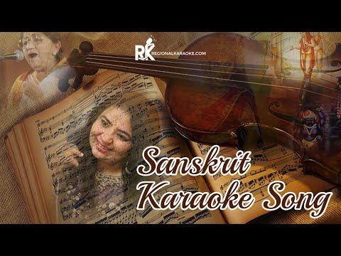 Sanskrit Yamunashtak Mp3 Karaoke