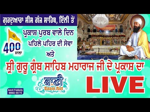 Live-Now-Amritvela-Darshan-400-Saala-Parkash-Purab-G-Sisganj-Sahib-01-May-2021
