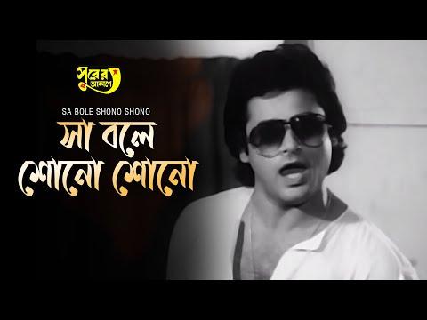 Ta Bole Sono Sono - Ramanush Das Gupta - Surer Akashe