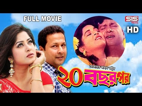 20 BOCHOR POR | Full Bangla Movie | Moushumi | Bappa | Shabana | SIS Media