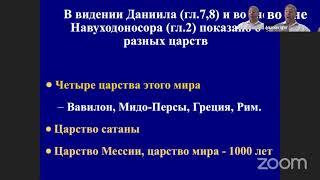 Игорь Азанов || 12 Эсхатология - наука о Последнем времени