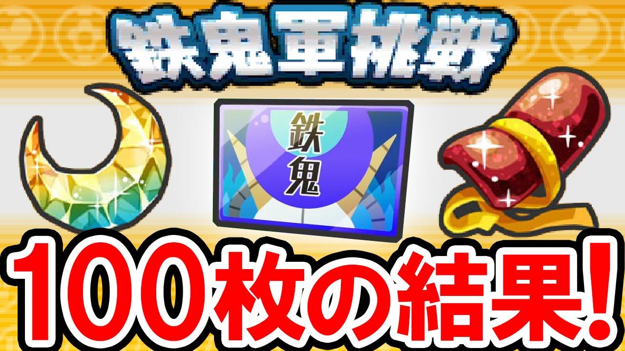 鉄騎軍ライセンスqrコード 鉄鬼軍3弾配列 影オロチ(ST)&レッドJ(ST)