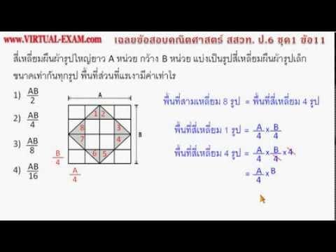 เฉลยข้อสอบแข่งขันคณิตศาสตร์ สสวท. ป.6 ชุด1 ข้อ11