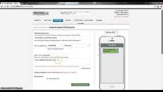 Массовая СМС рассылка за 1 минуту и 54 секунды [1000SMS.ru](, 2014-09-19T19:24:16.000Z)