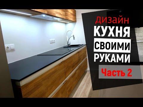 Кухня своими руками / Современные кухни / Мебель своими руками