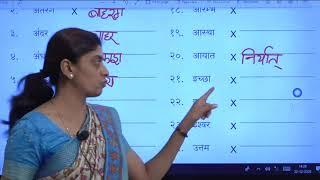 I PUC | Hindi | Grammar - 02