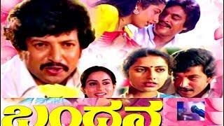 Ee Bandhana | Bandhana | Kannada song karaoke