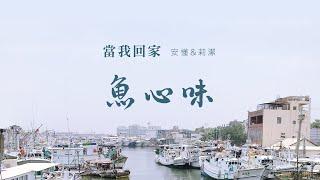 《當我回家》安懂u0026莉潔|微電影【魚心味】COVER MV
