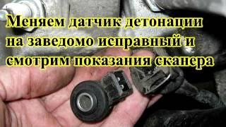 Ошибка P0326 датчика детонации ВАЗ 2114
