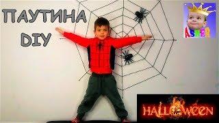 halloween Паутина DIY Как сделать паутину на Хэллоуин Декор для дома на Хэллоуин