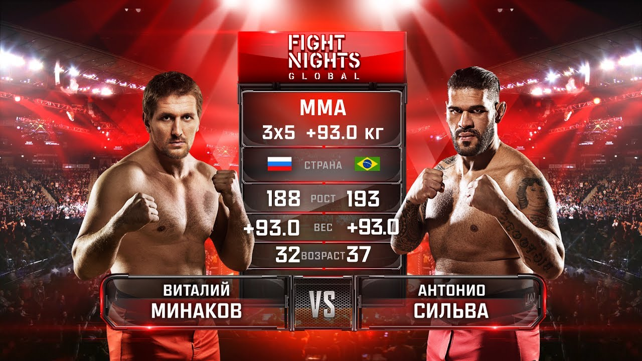Полный бой: Антонио Сильва - Виталий Минаков