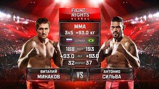 Антонио Сильва vs. Виталий Минаков Antonio Silva vs. Vitaly Minakov