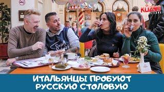 Столовая по-русски: реакция итальянцев