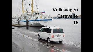 Volkswagen Caravelle T6: Карамелька, которая везет