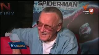 Stan Lee ผู้สร้างอาณาจักรมาร์เวล จากไปในวัย 95 ปี