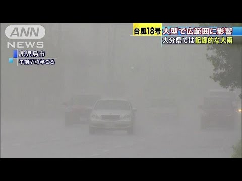 「台風18 鹿児島」の画像検索結果