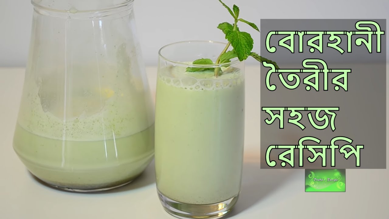 Biye Barir Borhani - Salted Mint Lassi - Spicy Yogurt Drink - YouTube