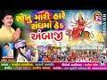 Sonu Mari Hare Sangama Hed Ambaji ||  kamlesh chhatraliya, Arti Prajapati || New Song 2017