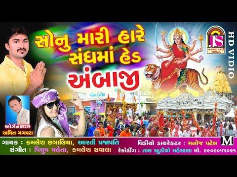 Sonu Mari Hare Sangama Hed Ambaji     Kamlesh Chhatraliya, Arti Prajapati    New Gujarati Song