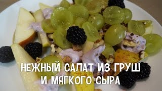 Фруктовый салат. Нежный салат из груш и мягкого сыра. #РецептыСалатов