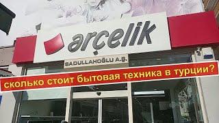 Турция Аланья Сколько стоит бытовая техника в Турции