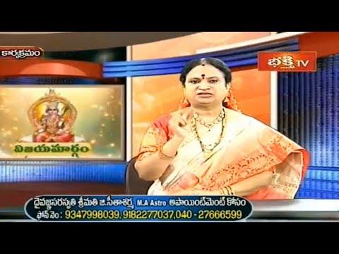 Vijayamargam 09 November 2019