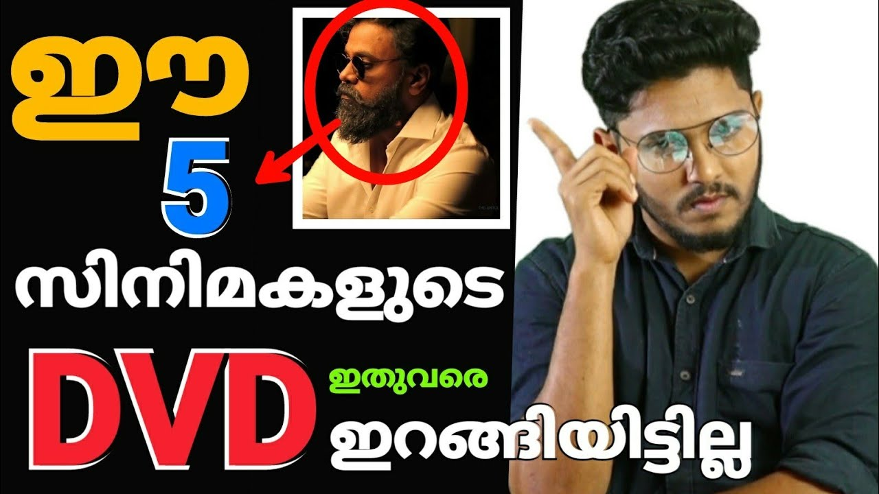 New malayalam movie 2018 dvd not released yet