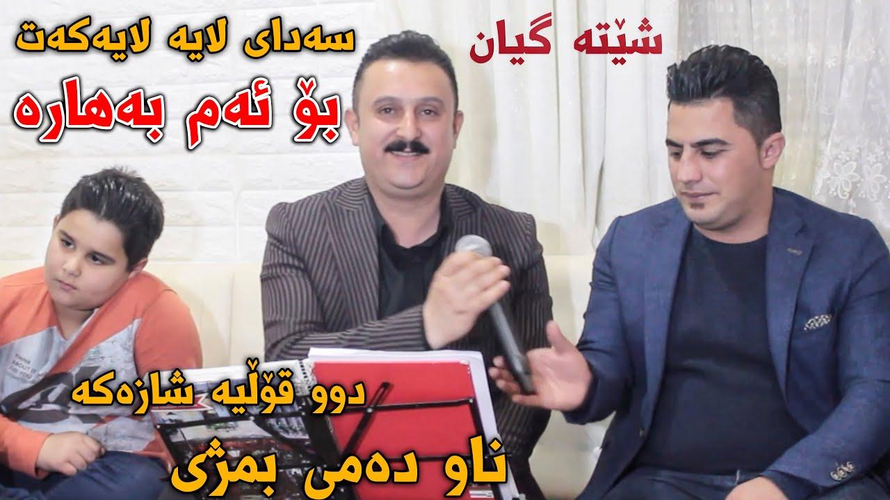 Karwan Xabati W Peshraw Hawrami (Saday Laya Layakat) Danishtni Hosha w Hama - Track 2 - ARO