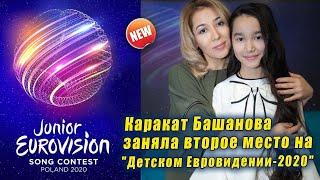 🔔 Каракат Башанова поделилась впечатлениями после оглашения результатов Junior Eurovision