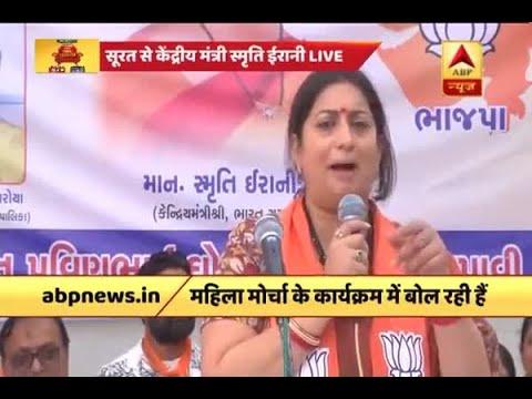 Gujarat Assembly Elections: Smriti Irani at Mahila Morcha event in Suart