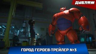 Город Героев - Дублированный Русский Трейлер №3 2014 HD