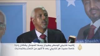 إقليما شابيلي الوسطى وهيران وسط الصومال