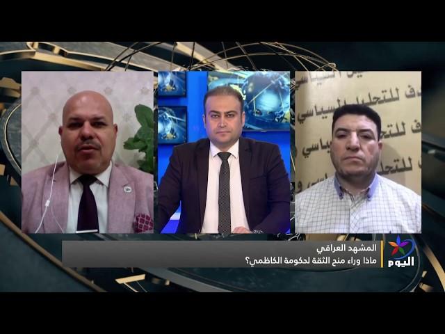 ماذا وراء منح الثقة لحكومة الكاظمي؟