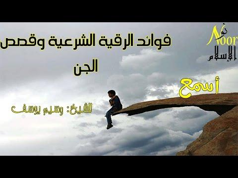 عالم الجن والرقية الشرعية  ...  للشيخ وسيم يوسف
